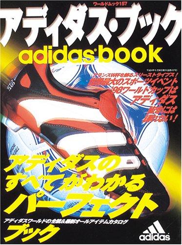 アディダス・ブック―アディダスワールドの全貌&最新オールアイテムカタログ (ワールド・ムック (157))