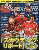 WORLD SOCCER KING (ワールドサッカーキング) 2009年 5/21号 [雑誌]
