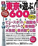るるぶ東京を遊ぶ! 600スポット'15~'16 (るるぶ情報版目的)