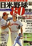 日米野球80年史 (B・B MOOK 1122)