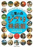 三鷹の森ジブリ美術館GUIDE BOOK 2009-2010―迷子になろうよ、いっしょに。 (ロマンアルバム)