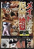 メイド仕置き泥鰌地獄 [DVD]
