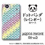 [docomo AQUOS PHONE SH-01D専用]特殊印刷カバー ハード携帯ケース[295ドットパンダ[レインボー]]