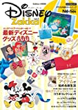 Disney Zakka vol.2 (学研ムック)