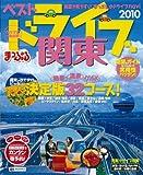 ベストドライブ関東 2010 (マップルマガジン D 3)