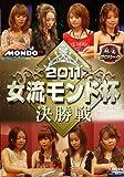 麻雀プロリーグ  2011女流モンド杯決勝戦 [DVD]