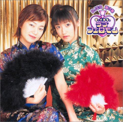 愛とかほるのラブフェロモン!DJCD 第3巻