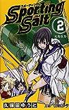 Sporting Salt 2 (ジャンプコミックス)