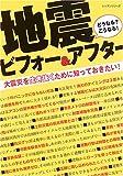 地震ビフォー&アフター―大震災を生き抜くために知っておきたい! (レッスンシリーズ)