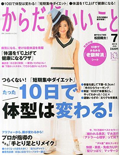 月刊からだにいいこと 2015年 07 月号 [雑誌]
