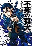 不死の猟犬 2巻<不死の猟犬> (ビームコミックス(ハルタ))