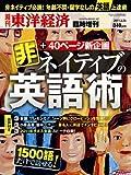 週刊 東洋経済 増刊 非ネイティブの英語術 2011年 3/25号 [雑誌]