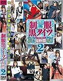 制服黒タイツCOLLECTION4時間 2 [DVD]