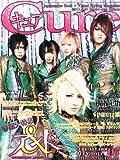 Cure (キュア) 2011年 07月号 [雑誌]