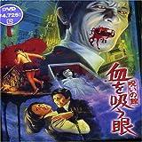 呪いの館 血を吸う眼[DVD]