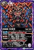 呪魔神/バトルスピリッツ/ドリームブースター【炎と風の異魔神】/BSC25-034/C/紫/ブレイヴ/コスト5