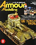 Armour Modelling (アーマーモデリング) 2014年 02月号 [雑誌]