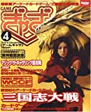 GAME ぎゃざ (ゲームギャザ) 2005年 04月号