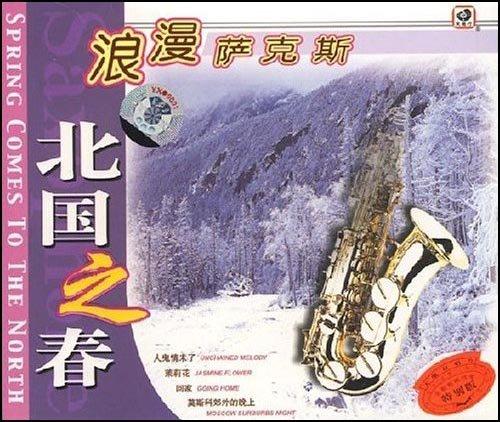 浪漫萨克斯北国之春(cd)图片