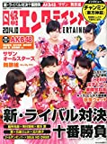 日経エンタテインメント! 2014年10月号