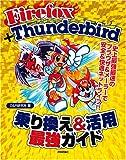 Firefox + Thunderbird 乗り換え・活用最強ガイド