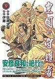 皇国の守護者 3 (ヤングジャンプ・コミックス・ウルトラ)