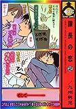 課長の恋 (2) (ビーボーイコミックス)