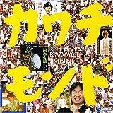世界最強河内系歌謡曲集 カワチモンド