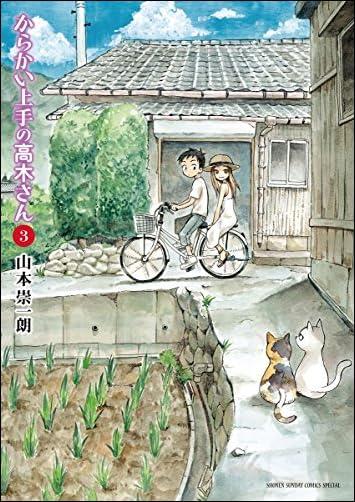 からかい上手の高木さん(3) (少年サンデーコミックススペシャル)