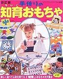 手作りの知育おもちゃ―楽しく遊べて心身を育てる、「知育」おもちゃが大集合 (レディブティックシリーズ―クラフト (2428))