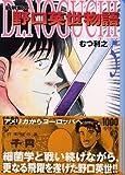 Dr.Noguchi―新解釈の野口英世物語 (5) (講談社漫画文庫)