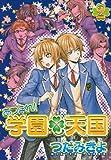 あつまれ! 学園天国 (2) (WINGS COMICS)