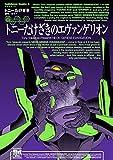 トニーたけざきのエヴァンゲリオン<トニーたけざきのエヴァンゲリオン> (角川コミックス・エース)