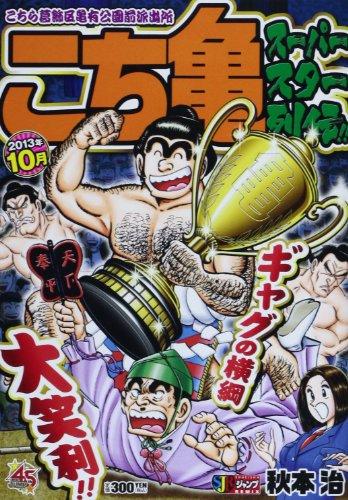 こち亀スーパースター列伝!! 10月 (SHUEISHA JUMP REMIX)