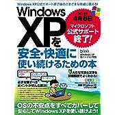 Windows XPを安全・快適に使い続けるための本 (2014年4月8日 マイクロソフト公式サポート終了!)
