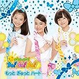おはガールちゅ! ちゅ! ちゅ! CD 「もっと ぎゅっと ハート (限定盤)(Type-A)(DVD付き)」