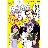 マンガで分かる心療内科  アドラー心理学編 (ヤングキング・コミックス)
