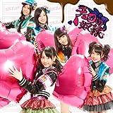 チョコの奴隷  (SG+DVD) (Type-B) (初回生産限定盤)