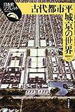 古代都市平城京の世界 (日本史リブレット)