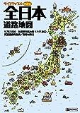 ライトマップル mini 全日本 道路地図 (ドライブ 地図 | マップル)