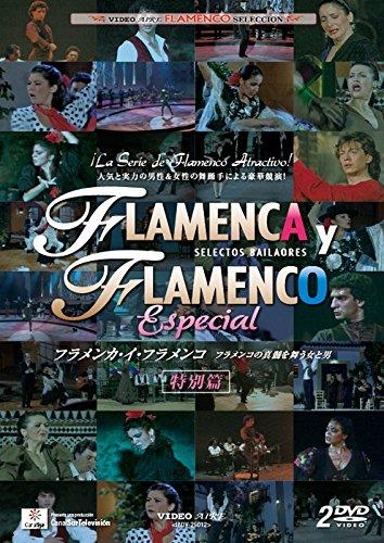 フラメンコDVD フラメンカ・イ・フラメンコ vol.4-<特別篇> / FLAMENCA Y FLAMENCO vol.4 - ESPECIAL 【2枚組】