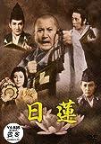 日蓮[DVD]