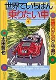 世界でいちばん乗りたい車―知識ゼロからのクルマ選び (幻冬舎実用書―芽がでるシリーズ)