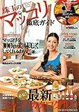 珠玉のマッコリ 徹底ガイド (シンコー・ミュージックMOOK)