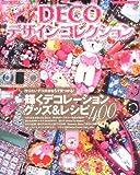 DECOデザインコレクション―輝くデコレーショングッズ&レシピ400 (レディブティックシリーズ no. 2867)