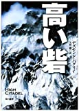 高い砦 (ハヤカワ文庫NV)