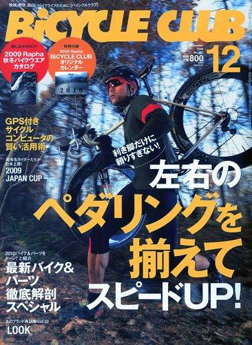 BiCYCLE CLUB (バイシクル クラブ) 2009年 12月号 [雑誌]