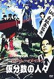 5/4 仮分数の人々 [DVD]