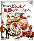 牧野哲大のようこそ!物語のテーブルへ―23の物語と料理 (マイライフシリーズ特集版)