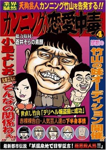 カンニングの恋愛中毒 ~天狗芸人カンニング竹山を告発する!~ [DVD]